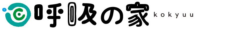 呼吸の家 Logo